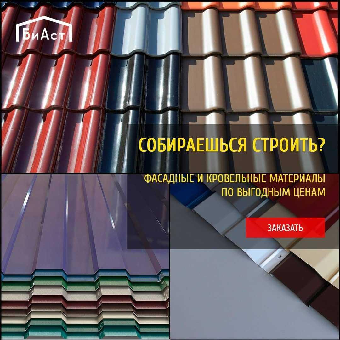 Компания БиАст предлагает вам качественные фасадные и кровельные изделия по очень выгодной цене. 👍