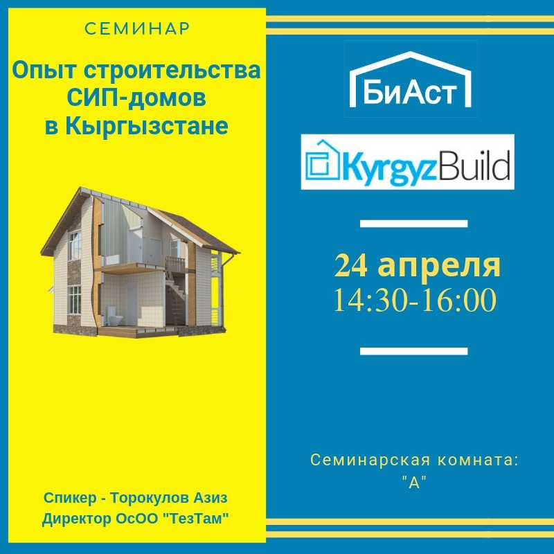 Приглашаем посетить наш стенд и наши семинары на Kyrgyz Build