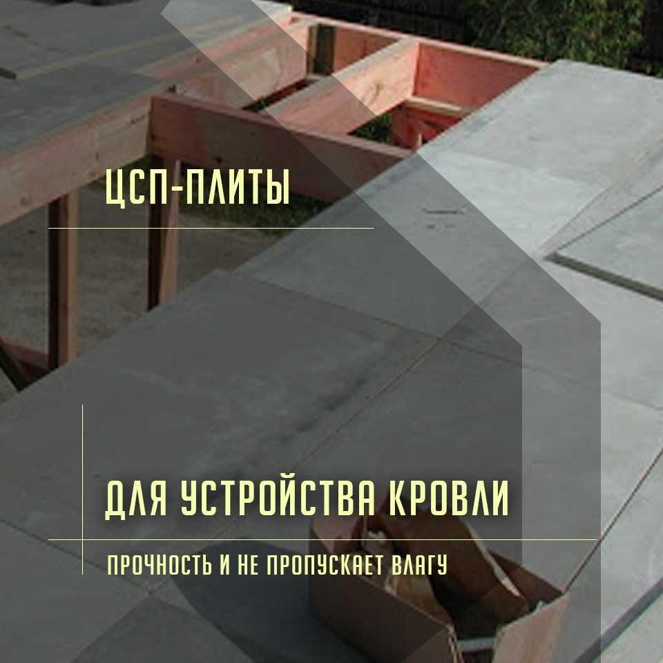 """ЦСП-плиты от ведущего российского производителя - АО """"Тамак"""""""